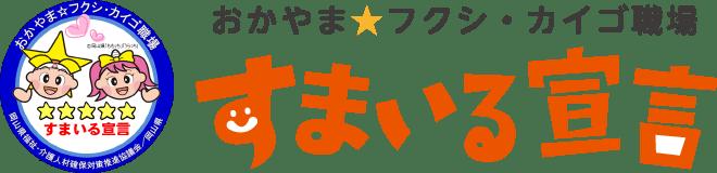おかやま☆フクシ・カイゴ職場 すまいる宣言